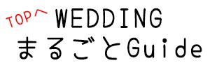 結婚式 顔合わせ・結納・家族挙式 まとめて紹介します/おすすめ・やり方・ 比較